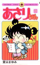 あさりちゃん(21) 漫画