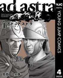 アド・アストラ ―スキピオとハンニバル― 4 漫画