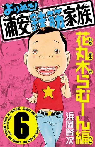 よりぬき!浦安鉄筋家族 6 花丸木らむーん編 漫画