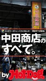 バイホットドッグプレス 中田商店のすべて。 2015年 12/18号 漫画