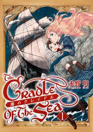 海のクレイドル 1巻 漫画