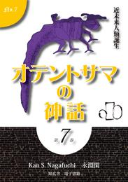 オテントサマの神話 第7巻「近未来人類誕生」 漫画