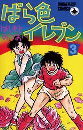 ばら色イレブン(3) 漫画