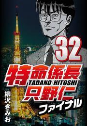 特命係長只野仁ファイナル 32 漫画