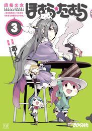 魔法少女ほむら☆たむら ~平行世界がいつも平行であるとは限らないのだ。~ 3巻 漫画