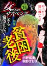 女たちのサスペンス vol.14 貧困老後 漫画