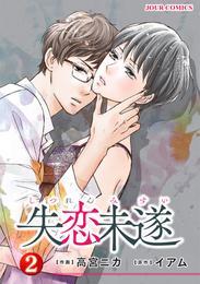 失恋未遂 2 漫画