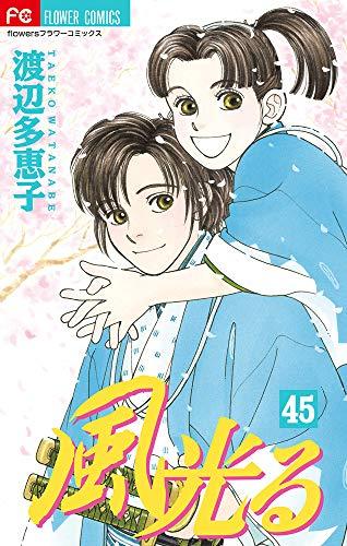 風光る (1-45巻 全巻) 漫画