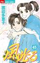 風光る (1-40巻 最新刊)