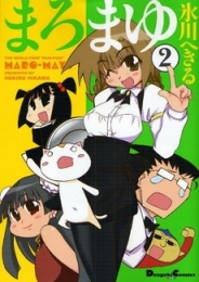 まろまゆ (1-2巻 全巻)