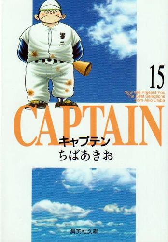 キャプテン [文庫版] (1-15巻 全巻) 漫画