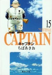 キャプテン[文庫版](1-15巻 全巻)