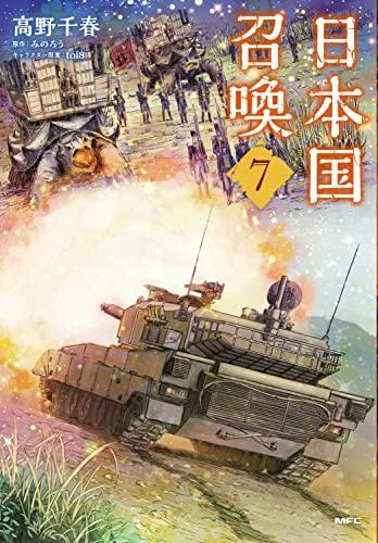 日本国召喚(1巻 最新刊)