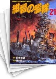 【中古】紺碧の艦隊 (1-21巻) 漫画