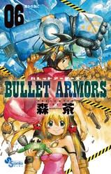 BULLET ARMORS 6 冊セット全巻 漫画