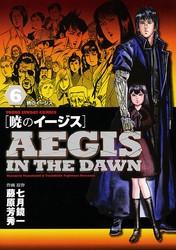 暁のイージス 6 冊セット全巻 漫画