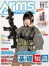 月刊アームズマガジン 32 冊セット最新刊まで 漫画