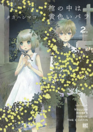棺の中は黄色いバラ 2 冊セット全巻 漫画