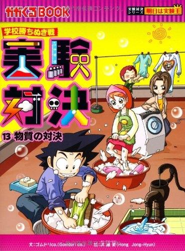 【書籍】学校勝ちぬき戦 実験対決13 物質の対決 漫画