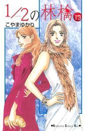 1/2の林檎(13) 漫画