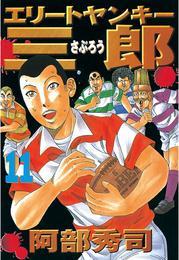 エリートヤンキー三郎(11) 漫画