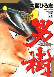 新・男樹 第3巻 漫画