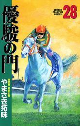 優駿の門(28) 漫画