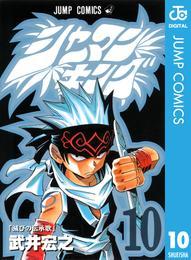 シャーマンキング 10 漫画