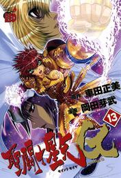 聖闘士星矢EPISODE.G 13 漫画