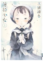 薄花少女(1) 漫画