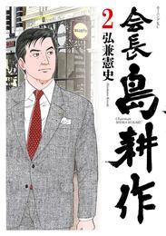 会長 島耕作(2) 漫画