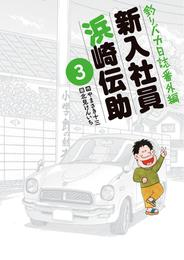 釣りバカ日誌番外編 新入社員 浜崎伝助(3) 漫画
