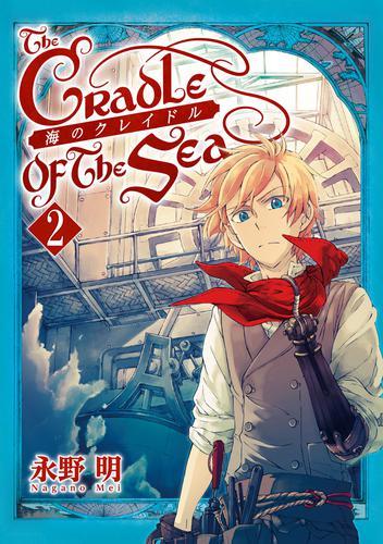 海のクレイドル  漫画