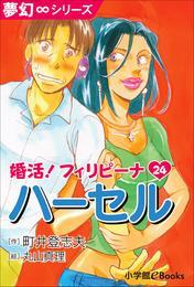 夢幻∞シリーズ 婚活!フィリピーナ24 ハーセル 漫画