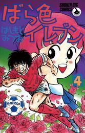 ばら色イレブン(4) 漫画