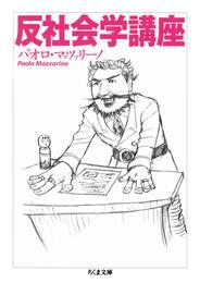 反社会学講座 漫画