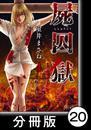 屍囚獄(ししゅうごく)【分冊版】20 漫画