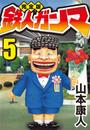 [完全版]鉄人ガンマ5 漫画