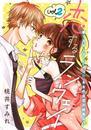 恋するランウェイ 2巻(コミックニコラ) 漫画