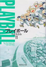 プレイボール[文庫版](1-11巻 全巻)