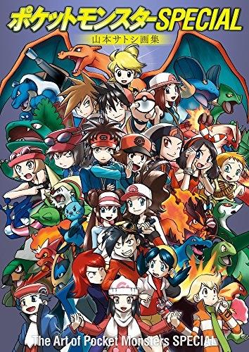 【画集】ポケットモンスターSPECIAL 山本サトシ画集 The Art of Pocket Monsters SP 漫画