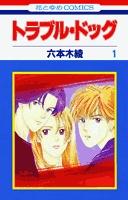 トラブル・ドッグ (1-10巻 全巻) 漫画