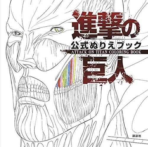 進撃の巨人 公式ぬりえブック ATTACK ON TITAN COLORING BOOK 漫画