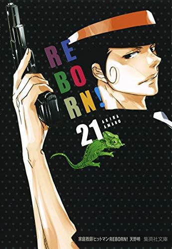 家庭教師ヒットマンREBORN-リボーン-![文庫版](1-21巻 最新刊) 漫画