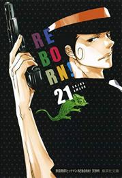 家庭教師ヒットマンREBORN-リボーン-![文庫版](1-21巻 全巻)