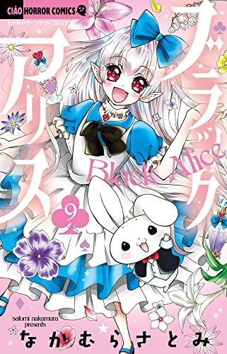 ブラックアリス (1-7巻 最新刊) 漫画