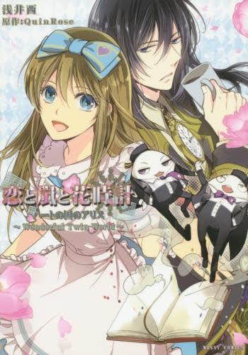 恋と嵐と花時計 ハートの国のアリス〜Wonderful Tw 漫画