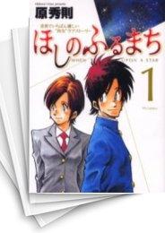 【中古】ほしのふるまち (1-7巻) 漫画