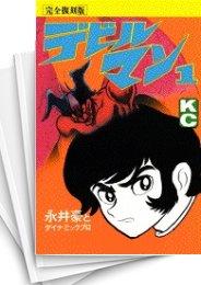 【中古】完全復刻版 デビルマン (1-5巻) 漫画