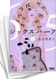 【中古】シックス ハーフ (1-11巻)